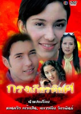 Krong Kiattiyot