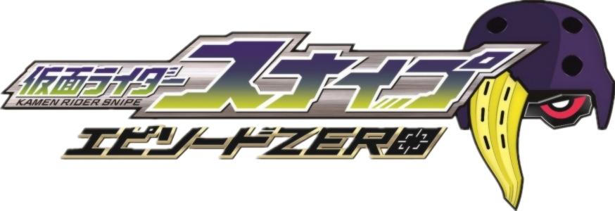Kamen Rider Snipe: Episode ZERO