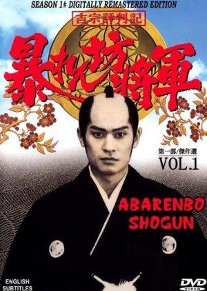 The Unfettered Shogun (TV Series 1978–2008 ... - imdb.com