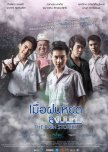 Gay M/M Thailand - (movies)