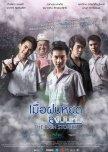 movies/ dramas - Thailand