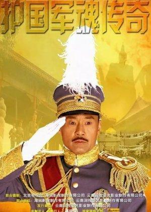 Hu Guo Jun Hun Chuan Qi (2011) poster