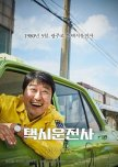 Korean movies - films