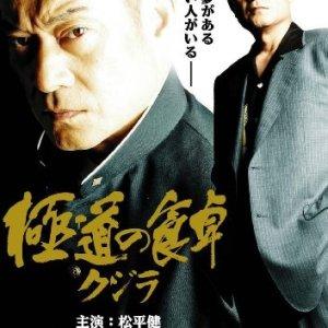 Kujira: Gokudo no Shokutaku (2009) photo