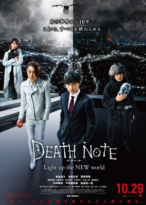 Death Note: Light Up The New World (2016) poster