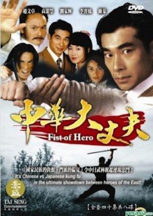 Fist of Hero (1999) poster