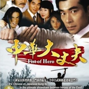 Fist of Hero (1999) photo