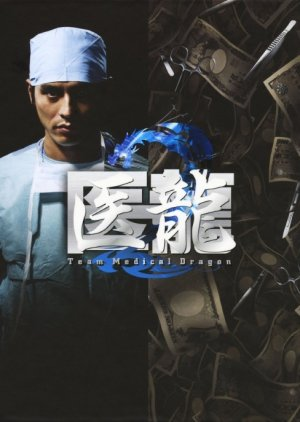 Iryu Team Medical Dragon 2 (2007) poster
