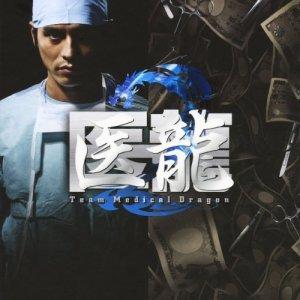 Iryu Team Medical Dragon 2 (2007)