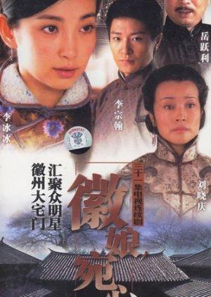 Hui Niang Wan Xin (2006) poster