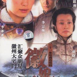 Hui Niang Wan Xin (2006) photo