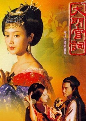 Palace of Desire (2000) poster