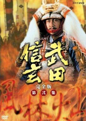 Takeda Shingen (1988) poster