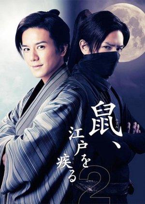 Nezumi, Edo wo Hashiru 2