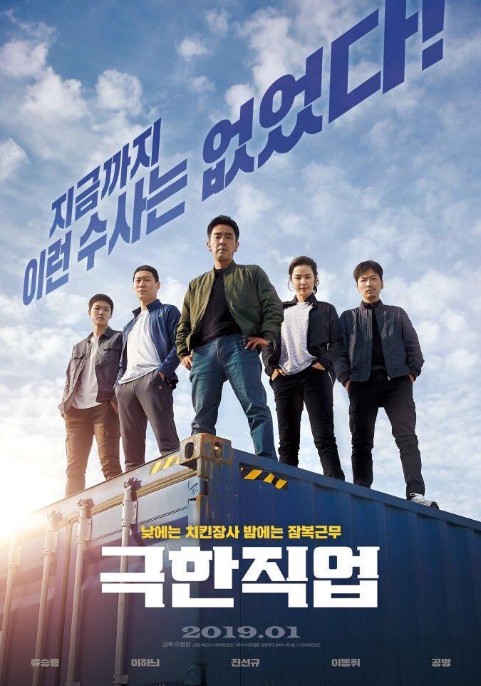 Z03pOf - Экстремальная работа ✸ 2019 ✸ Корея Южная
