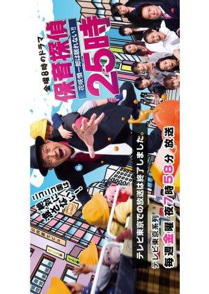 Hoiku Tantei 25-ji - Hanasaki Shinichiro wa nemurenai!! (2015) poster
