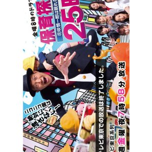 Hoiku Tantei 25-ji - Hanasaki Shinichiro wa nemurenai!! (2015) photo
