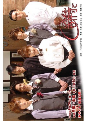 Cafe Kichijoji de (2008) poster