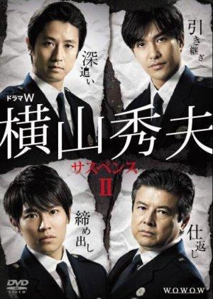 Yokoyama Hideo Suspense: Season 2
