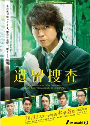 Iryu Sousa S4 (2017) Subtitle English