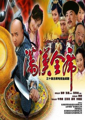Man Han Quan Xi