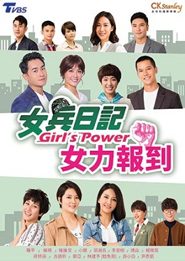 Girl's Power: Season 2