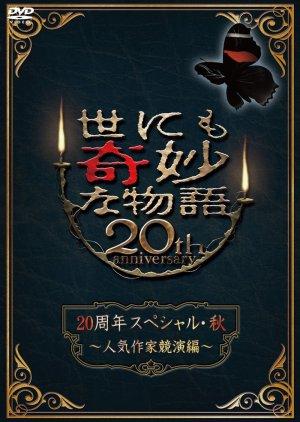 Yo nimo Kimyou na Monogatari: 2010 Fall Special - Popular Writer Contest