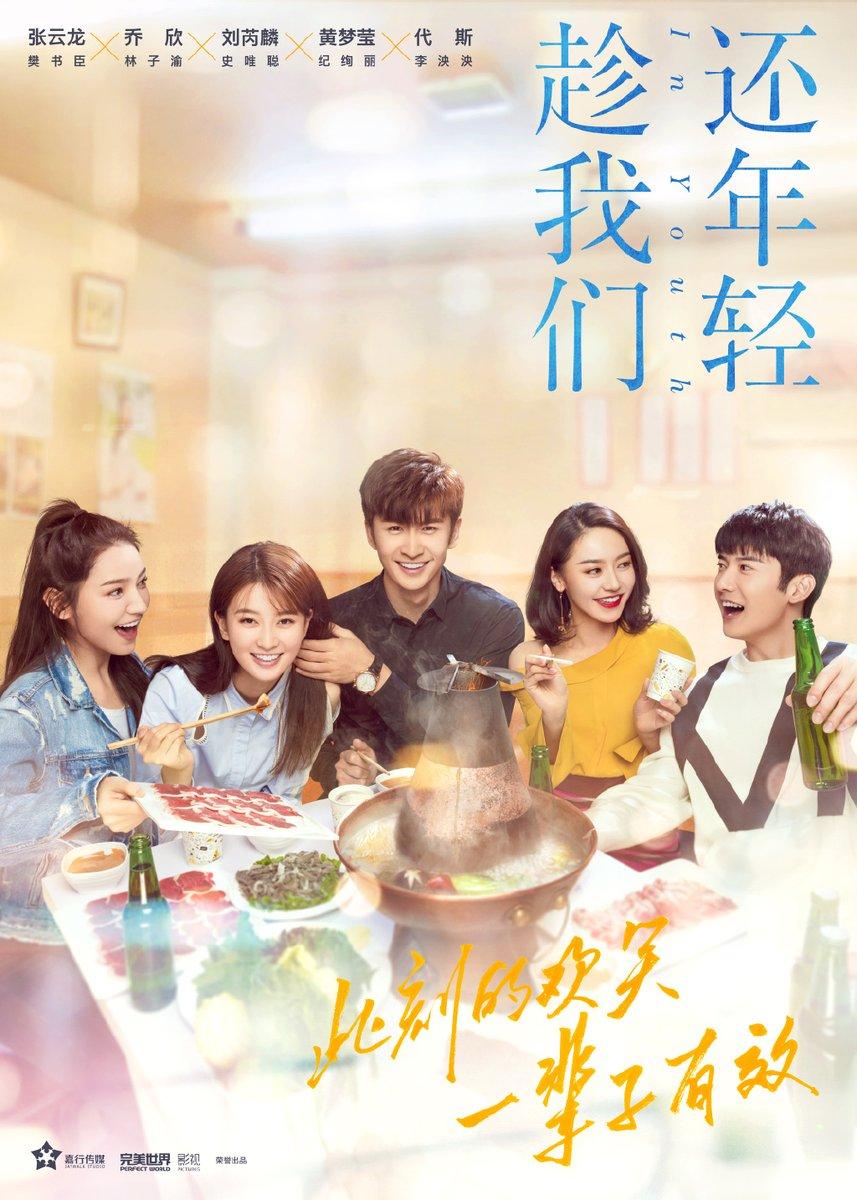 Z0xxjf - Пока мы все еще молоды ✦ 2019 ✦ Китай