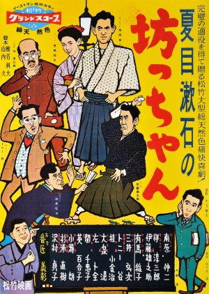 Botchan (1958) poster