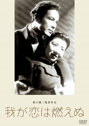 Flame of My Love (1949) poster