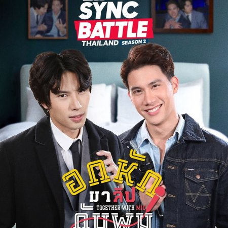 Lip Sync Battle Thailand Season 2 (2019) photo
