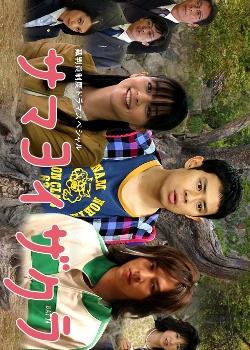 Samayoi Zakura (2009) poster
