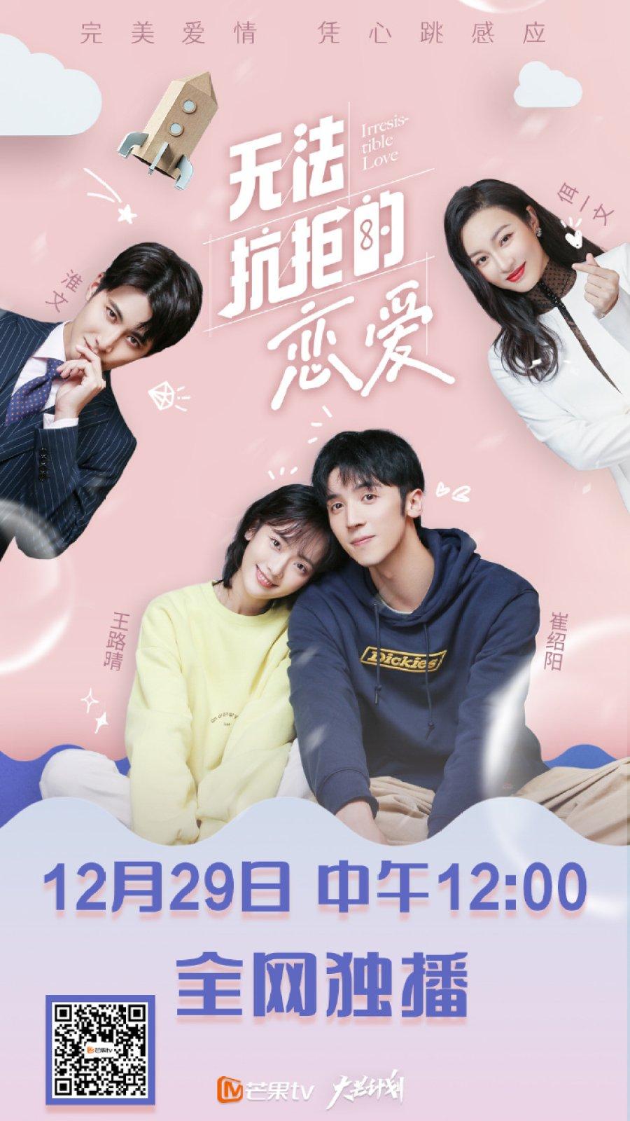 Z2mjY 4f - Непреодолимая любовь ✦ 2021 ✦ Китай