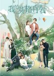 My Mowgli Boy chinese drama review