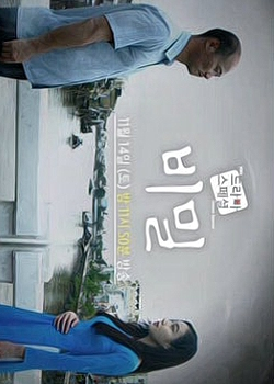 Drama Special Season 6: Secret