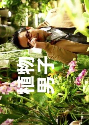Botanical Life of Verandar: Pilot (2013) poster