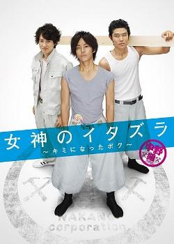Megami no Itazura: Kimi ni Natta Boku (2011) poster