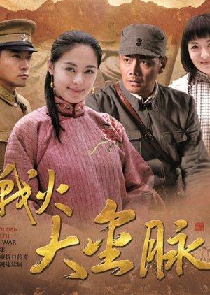 The Golden Vein (2012) poster