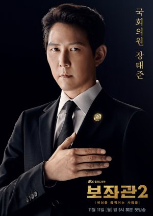 Chief of Staff 2 (2019) Subtitle Indonesia