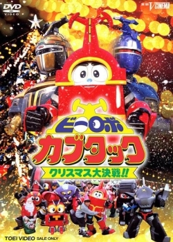 B Robo Kabutack: The Epic Christmas Battle!! (1997) poster