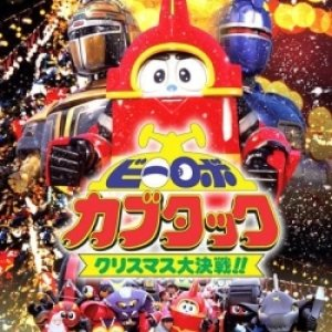 B Robo Kabutack: The Epic Christmas Battle!! (1997) photo
