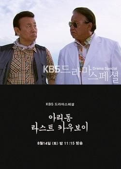 Drama Special Season 1: Aridong's Last Cowboy