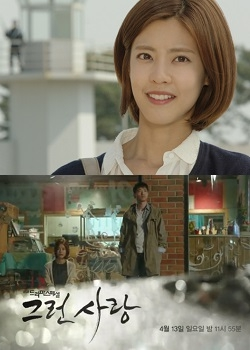 Drama Special Season 5: That Kind of Love