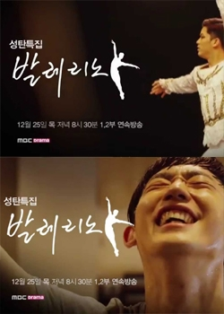 TV Movie: Ballerino (2014) poster