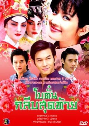 Botan Gleep Sudtai (2008) poster