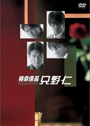 Tokumei Kakarichou Tadano Hitoshi (2003) poster