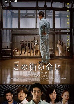 Kono Machi no Inochi ni (2016) poster