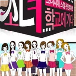 Girls' Generation Goes to School (2009) photo