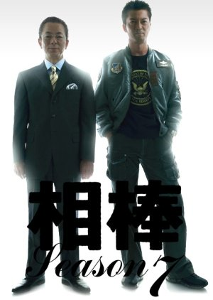 Aibou: Season 7 (2008) poster