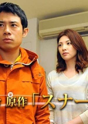 """Miyabe Miyuki """"Gokujou"""" Mysteries: Sunakugari"""